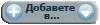 Добавяне на AQUAPORTAL.BG съдържание в социални мрежи